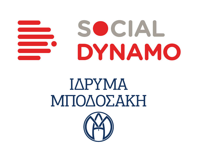 Συμμετοχή του Μιτάτου της Αμοργού στον Κύκλο Ενδυνάμωσης της πρωτοβουλίας social dynamo του Ιδρύματος Μποδοσάκη